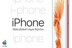 apple_product_name