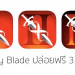 จัดด่วน !! Infinity Blade สุดยอดเกมบน iOS ปล่อยโหลดฟรีทั้ง 3 ภาค [อัพเดท: หมดเขตแล้ว]