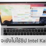 Intel ปล่อยชิป Kaby Lake ให้ผู้ผลิตแล้ว, คาดปีนี้ Apple ยังคงใช้รุ่น Skylake อยู่