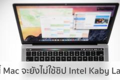 intel kaby lake macbook mac 1