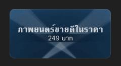 itunes-movie-249-baht-2