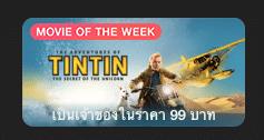 itunes-movie-of-the-week