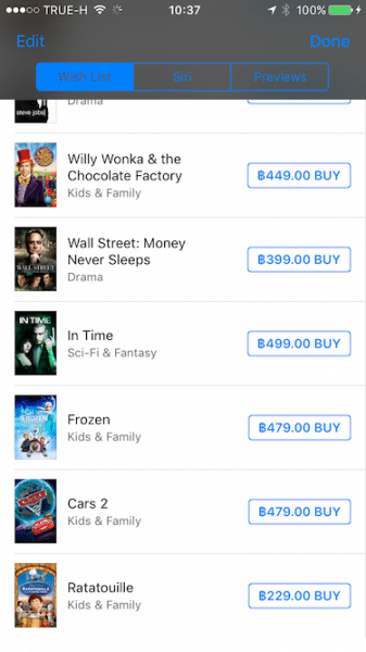 itunes-movie-wish-list