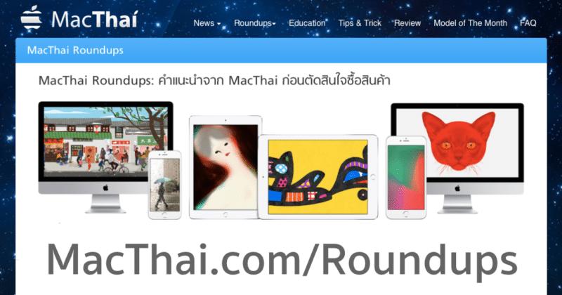 macthai roundup
