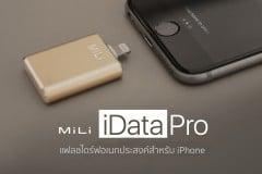 mili_idata_cover