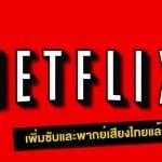 Netflix รุกไทยหนัก เพิ่มซับและพากย์เสียงภาษาไทยแล้ว !!
