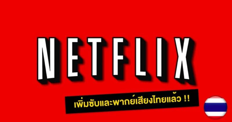 netflix-support-thai-subtitle-and-audio-1