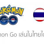 สิ้นสุดการรอคอย !! Pokemon Go บน iOS, Android เปิดตัวในประเทศไทยแล้ว