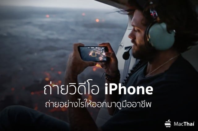 เทคนิควิธีถ่ายวีดีโอบน iPhone ยังไง ให้สวยงามดั่งมืออาชีพ โดยทีมงาน MacThai