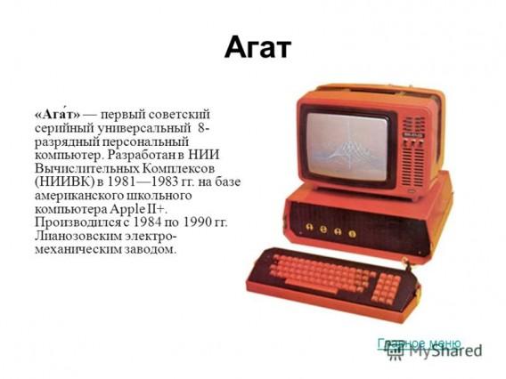 soviet_apple2