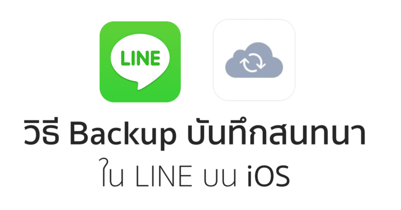 tips how to backup history chat line ios-featured