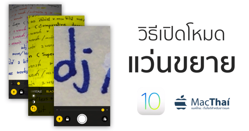 tips magnifier ios 10-featured
