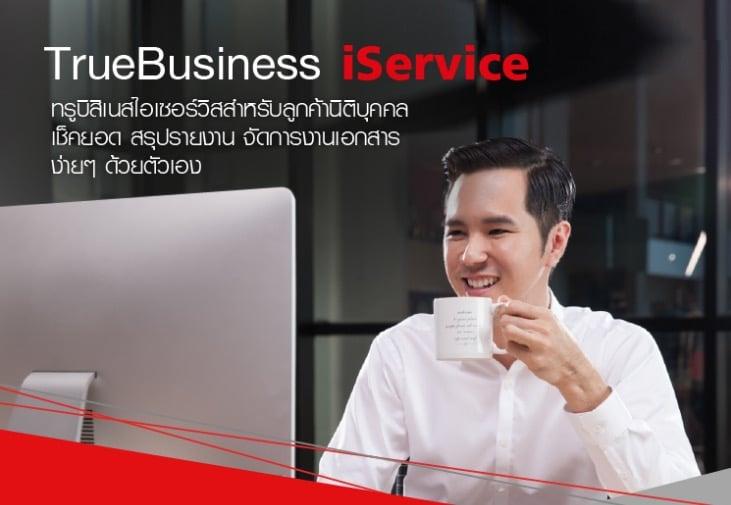 true-cloud-service-5