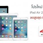 โปรแรงแซงทุกค่าย ซื้อ iPad บนแพ็กเกจ 4G+ Family Share Plan ลดสูงสุด 8,000 บาทจาก TrueMove H