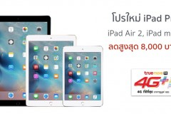 truemove-h-ipad-family-share-plan-cover