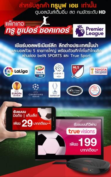 truemove-h-super-soccer-package-watch-epl-thai-premier-league-start-at-29-baht