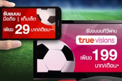 truemove-h-super-soccer-package-watch-epl-thai-premier-league-start-at-29-baht copy