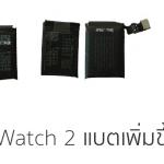 Apple Watch 2 รุ่น 42 มม. อาจมีความจุแบตเตอรี่เยอะขึ้น 35%