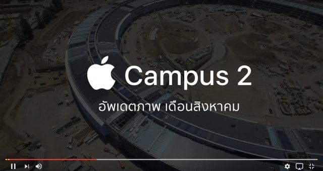 apple_campus_2_update_august