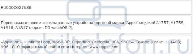 apple_eac_leak_3_resize