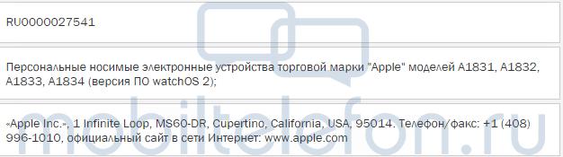 apple_eac_leak_4_resize