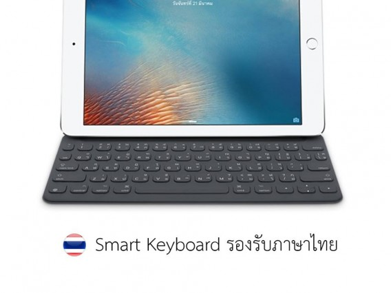 apple_keyboard_thai