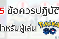 caution pokemon go-featured