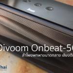 รีวิว Divoom Onbeat-500 ลำโพงพกพาขนาดกลาง เสียงดีเกินตัว