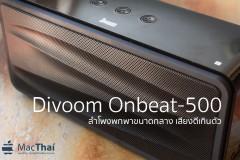 divboom_onbeat