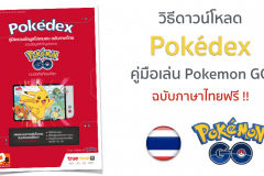hot-to-download-pokedex-thai-version-free-from-truemove-h-pokemon-go-3