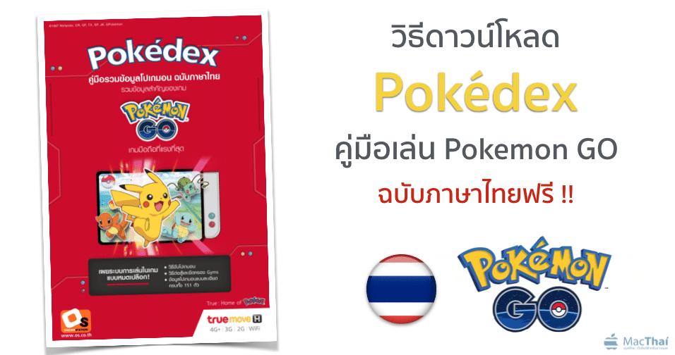 hot-to-download-pokedex-thai-version-free-from-truemove-h-pokemon-go-3