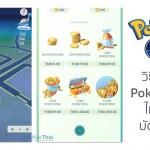 วิธีซื้อไอเทม, เติมเงินใน Pokemon GO โดยไม่ต้องใช้บัตรเครดิต ด้วยแอพ Wallet