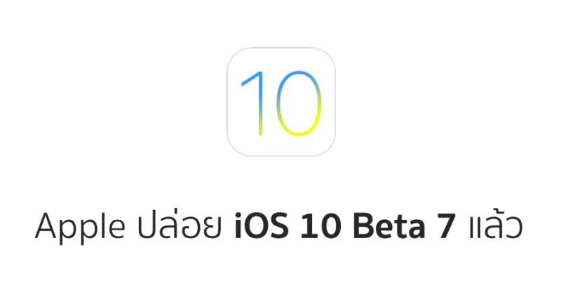 ios 10 beta 7