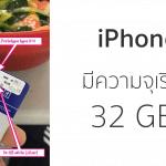 หลุด !! สติกเกอร์รายละเอียดเครื่องต้นแบบ iPhone 7 คาดมีความจุเริ่มต้น 32 GB
