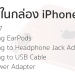iPhone 7 อาจแถมหูฟัง Lightning และอแดปเตอร์ Lightning to 3.5 มม.