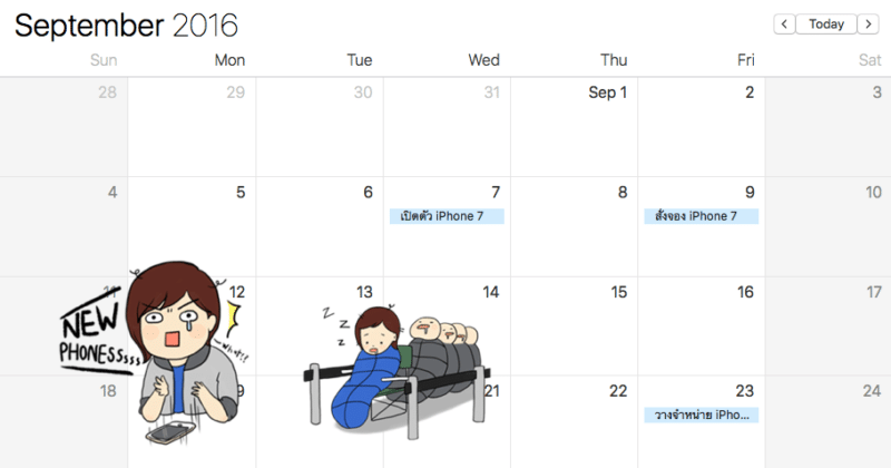 iphone-7-release-date-rumor