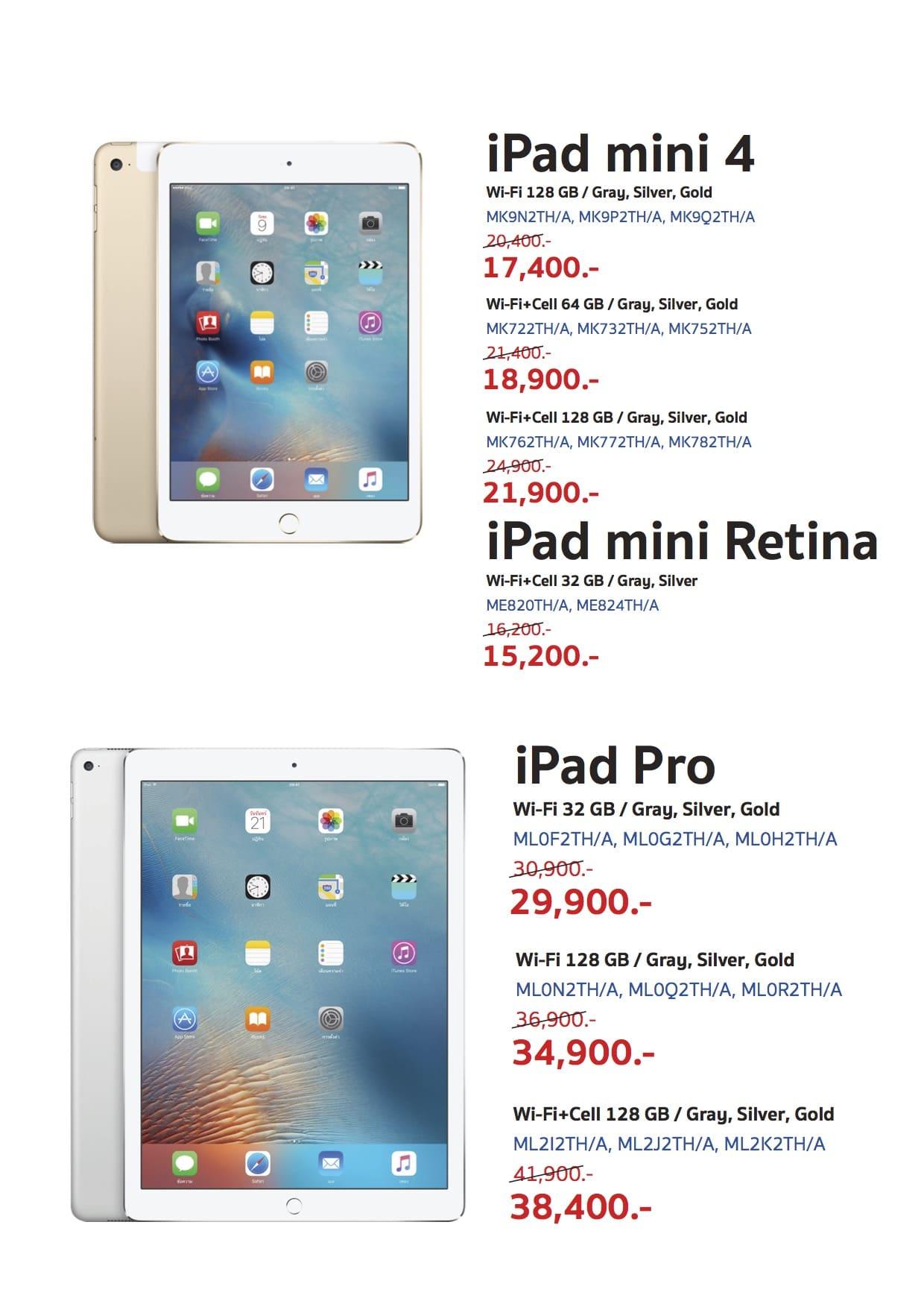 it-city-promotion-mac-ipad-student-price-2