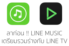 line-music-merge-to-line-tv-in-1st-oct