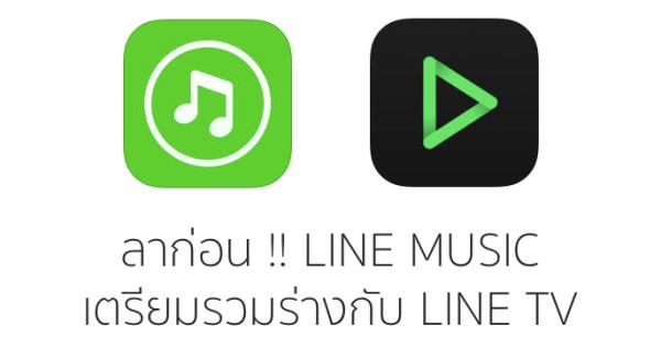 ลาก่อน LINE Music เตรียมหยุดให้บริการ 1 ต.ค.นี้ พร้อมรวมเข้ากับ LINE TV