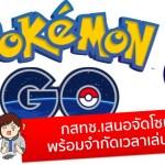 กสทช.ยื่นจัดโซนนิ่ง Pokemon GO พร้อมเสนอจำกัดเวลาการเล่นเกมในประเทศไทย