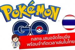 nbtc-government-to-limit-zone-and-time-to-play-pokemon-go-in-thailand