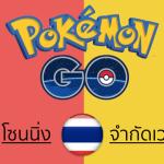 กสทช.ยื่นหนังสือจัดระเบียบ Pokemon GO แล้ว !! ย้ำจัดโซนนิ่ง พร้อมจำกัดเวลาการเล่นในไทย