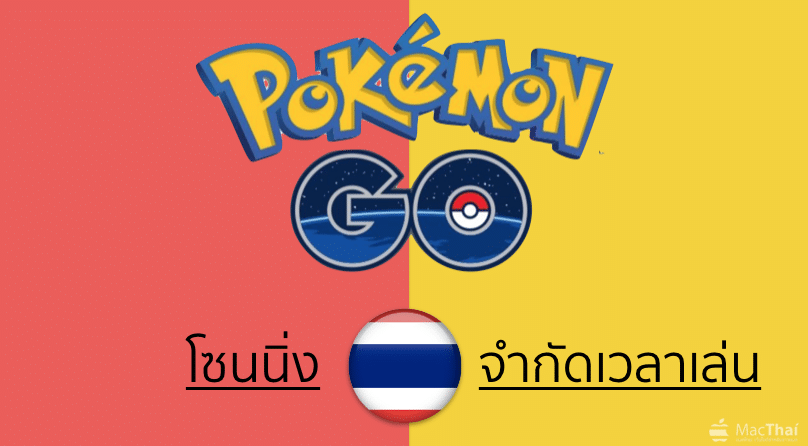 nbtc-letter-to-niantic-zoning-and-time-limitation-for-game