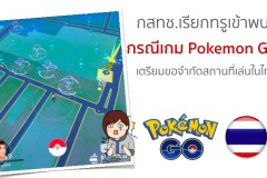 nbtc-true-pokemon-go-to-talk-on-limitation-cover