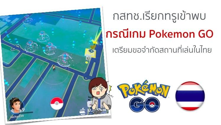 nbtc-true-pokemon-go-to-talk-on-limitation-cover