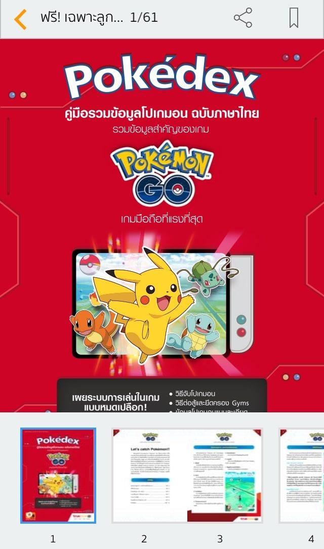 pokedex-thai-version-download-free-from-truemove-h-pokemon-go-2