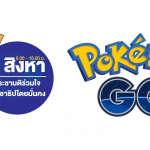 กกต. เตือน !! อย่าไล่จับ Pokémon บริเวณหน่วยออกเสียงประชามติ เสี่ยงผิดกฎหมาย