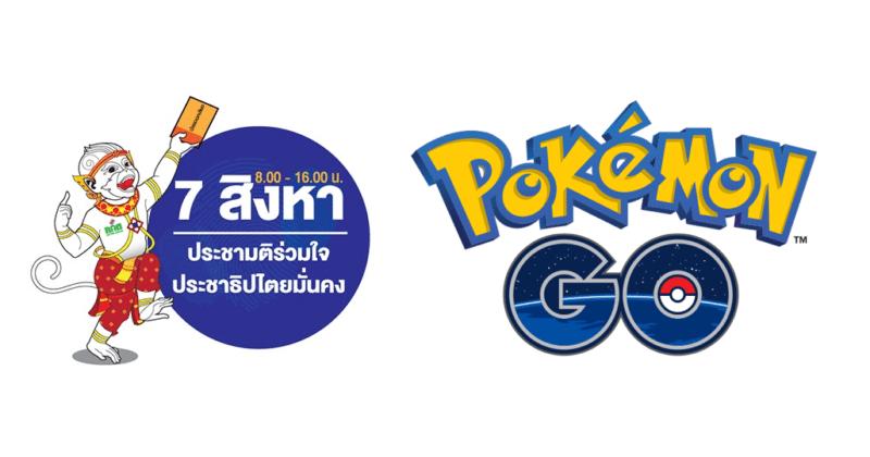 pokemon-go-in-7-aug-referendum-vote