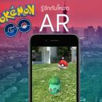รู้จัก AR โหมดเพิ่มอรรถรสในการเล่น Pokémon GO ใช้งานอย่างไร