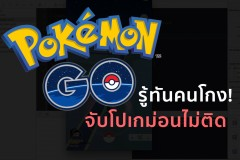 pokemon_go_know_when_you_cheat